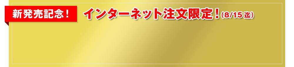 新発売記念!インターネット注文限定!(8/15迄)